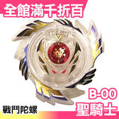 日版 正版 戰鬥陀螺 爆裂世代 景品 B-00 限定款 聖騎士 翔翼戰神【小福部屋】