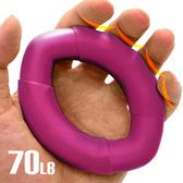 橢圓工學70LB握力圈.矽膠握力器握力環.指壓按摩握力球.硅膠筋膜球.訓練手指力手腕力抓力手力