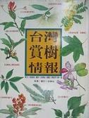 【書寶二手書T6/動植物_HGK】台灣賞樹情報_張碧員,呂勝由
