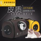 貓包太空艙貓咪外帶包旅行包手提袋子寵物便攜包狗狗背包貓外出包 igo 樂活生活館