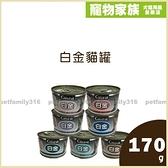 寵物家族-Catuna白金貓罐 七種口味 170g*24入