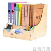 辦公用品桌面文件架木質收納架置物架文件欄資料架文件框書立盒 至簡元素