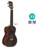 安德魯 23吋-M71 烏克麗麗全玫瑰木面板背側板小吉他-炫彩腳丫折扣店