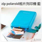 【東京正宗】 Polaroid 寶麗來 ZIP 留言 相印機 藍色 贈 行動電源