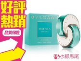Bvlgari Omnia Paraiba 寶格麗 晶欣 女性淡香水 5ML香水分享瓶◐香水綁馬尾◐