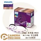 ◎相機專家◎ Philips 飛利浦 PW001 Wi-Fi WiZ 智慧照明 2M 全彩燈帶 LED 自由佈置 公司貨