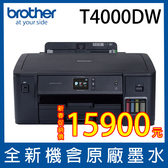 【新春促銷價】brother HL-T4000DW 原廠大連供A3印表機