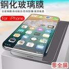 King*Shop~iPhone XS Max iPhone XR X/XS 鋼化玻璃膜高清手機保護膜