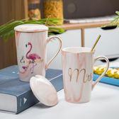 馬克杯ins粉色少女心大理石紋陶瓷杯子北歐情侶水杯咖啡杯帶蓋勺『新佰數位屋』