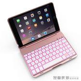 迷你蘋果平板保護套帶藍芽鍵盤超薄全包殼 智聯