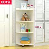 角櫃現代簡約臥室牆角櫃三角形客廳置物架經濟型幼稚園簡促銷xw 雙12購物節
