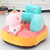 寶寶學坐沙發椅防摔卡通可愛動物靠背幼嬰兒懶人學座椅兒童小沙發