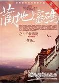 藏地密碼第二季7:千載傳說(完)