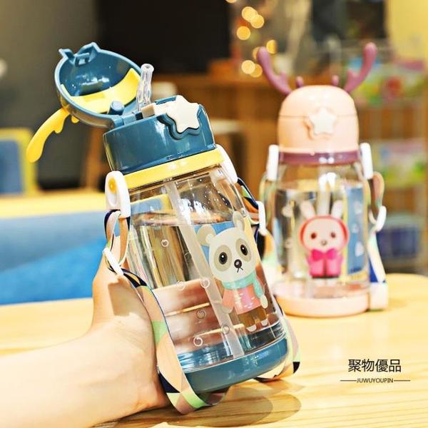帶吸管兒童水杯成年背帶便攜杯子可愛女孩夏天水壺【聚物優品】
