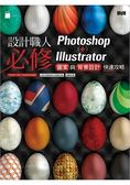 設計職人必修 Photoshop Illustrator圖案與背景設計快速攻略