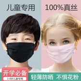 兒童真絲口罩女防曬防紫外線透氣防塵夏天薄款學生小孩嬰幼兒專用 雙12購物節