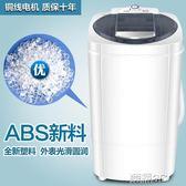 脫水機 9.8kg帶甩乾機單甩水機單桶筒脫水機家用小型脫水桶甩乾桶 LX 220v  新品