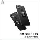 三星 S8+ SM-G955 指環支架 磁吸 手機殼 軟殼 多功能 保護套 全包覆 防摔 手機套 保護殼