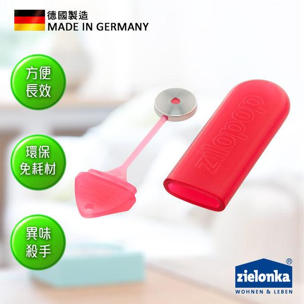 德國潔靈康「zielonka」不鏽鋼口用除臭棒(紅色) 空氣清淨器 清淨機 淨化器 加濕器 除臭 不鏽鋼