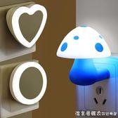 光控感應LED小夜燈床頭燈臥室嬰兒喂奶夜光插電迷你節能創意夢幻 漾美眉韓衣