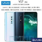 【3期0利率】VIVO V17 Pro 6.44吋 8G/128G 前置升降式雙鏡頭 雙向AI超級夜景 隱形指紋辨識 智慧型手機