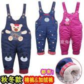 兒童牛仔褲 男女寶寶冬裝加厚牛仔褲0-1歲2-3嬰童裝男孩夾棉吊帶褲子 鹿角巷