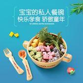 兒童餐具 韓國兒童碗勺餐具套裝小孩專用碗防摔防滑寶寶輔食碗吃飯防燙玉米【小天使】