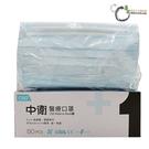 CSD中衛成人一級醫療口罩-藍色(50入/盒)(雙鋼印)