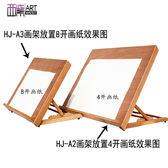 畫架木制畫板畫架一體式櫸木質4開8開素描臺式桌面折疊畫架子繪畫圖板