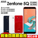 ASUS Zenfone 5Q ZC600KL 贈原廠皮套 4G/64G 6吋 智慧型手機 免運費