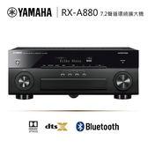 【結帳再折+24期0利率】YAMAHA 山葉 4K 7.2聲道藍牙環繞擴大機 RX-A880