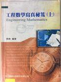 (二手書)工程數學寫真秘笈(上)-研究所