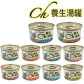 PRO毛孩王【單罐】Cherish 養生湯罐貓罐 CH 養身 湯罐 貓湯罐80g