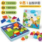 拼圖兒童蘑菇釘男女寶寶益智力玩具2小孩蒙...