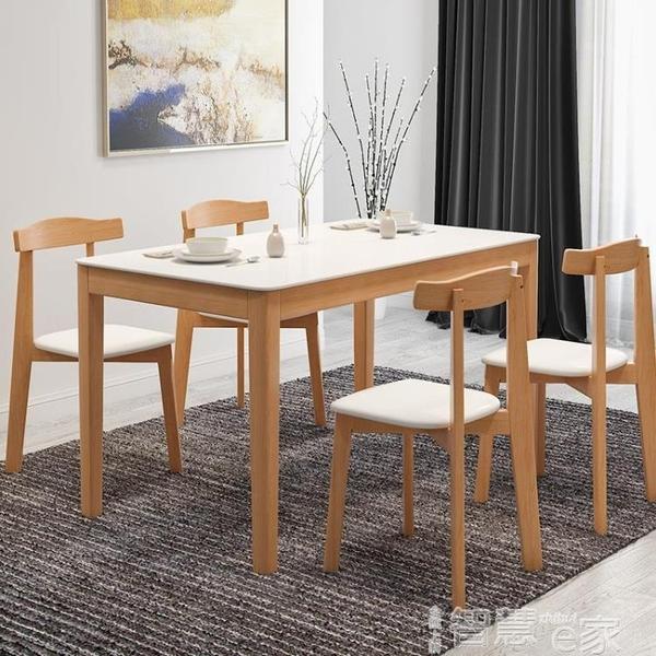 餐桌椅組實木餐桌椅組合北歐式吃飯桌子鋼化玻璃桌現代簡約家用小戶型餐桌LX 【99免運】