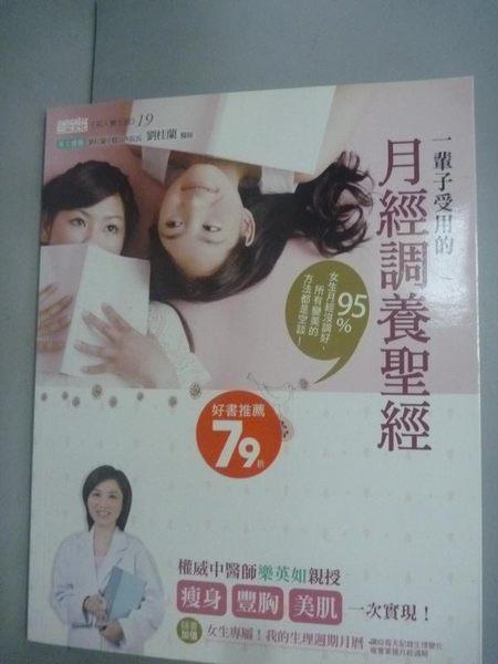 【書寶二手書T9/養生_ZDH】一輩子受用的月經調養聖經:95%女生月經沒調好_樂英如_附月曆