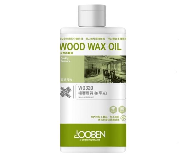 現貨-Looben魯班-WO320-天然檯面硬質油-透明(室內平光)-300ml瓶裝