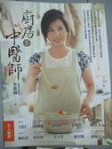 【書寶二手書T6/養生_QHY】廚房裡的中醫師_李思儀