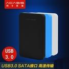 硬碟外接盒  Acasis阿卡西斯2.5英寸usb3.0硬碟外接盒子筆記本串口SSD外殼sata裝飾界