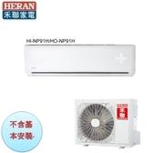 【禾聯冷氣】9.1KW 13-16坪 一對一變頻冷暖空調《HI/HO-NP91H》年耗電3001全機7年保固
