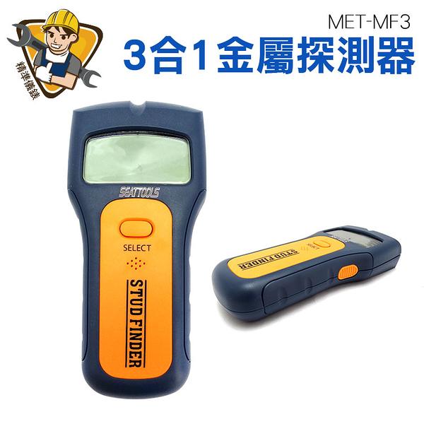 《精準儀錶旗艦店》水電工具 金屬探測儀 可測PVC水管 金屬探測儀 測PVC水管 牆壁探測器 MET-MF3