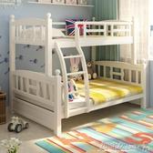 全實木高低床櫸木子母床兒童雙層床成人上下鋪1.5白色掛梯兩層床 MKS小宅女
