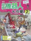 【書寶二手書T1/少年童書_DOA】超級機器人大作戰2_金政郁
