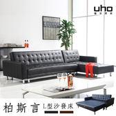 沙發【UHO】柏斯言-功能L型皮革沙發床
