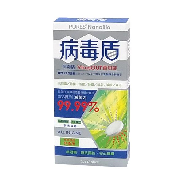 (防疫商品)病毒盾 Virus OUT 菌切錠(3錠/盒)[衛立兒生活館]