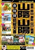 山陰山陽食玩買終極天書(2017-18年版)