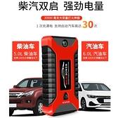 應急電池 USB電動車汽車 多功能汽車應急啟動電源 朵拉朵