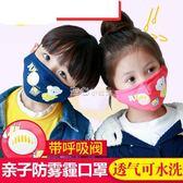 兒童口罩防霧霾pm2.5保暖透氣純棉防塵可愛卡通寶寶男女童秋冬季  走心小賣場