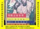 二手書博民逛書店罕見文藝生活1985.6Y403679