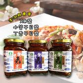 澎湖縣農會-小管干貝醬